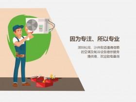 深圳松岗拆装空调