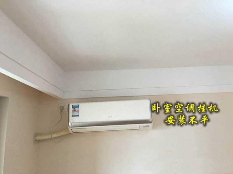 空调挂机安装不水平